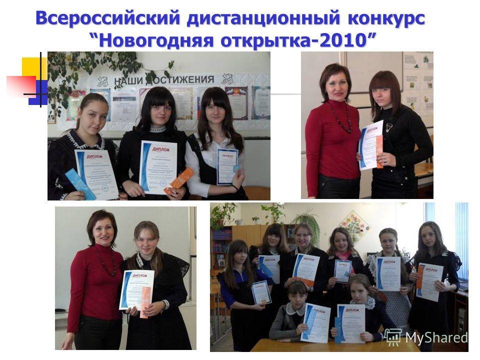 Всероссийский дистанционный конкурс Новогодняя открытка-2010 Новогодняя открытка-2010