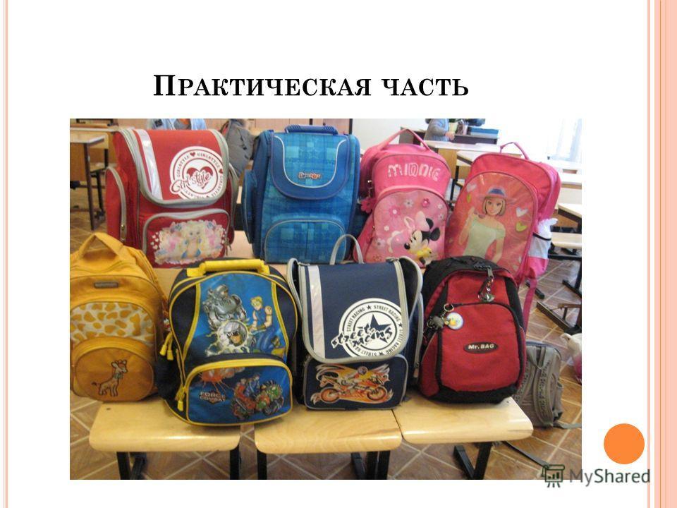 П РАКТИЧЕСКАЯ ЧАСТЬ