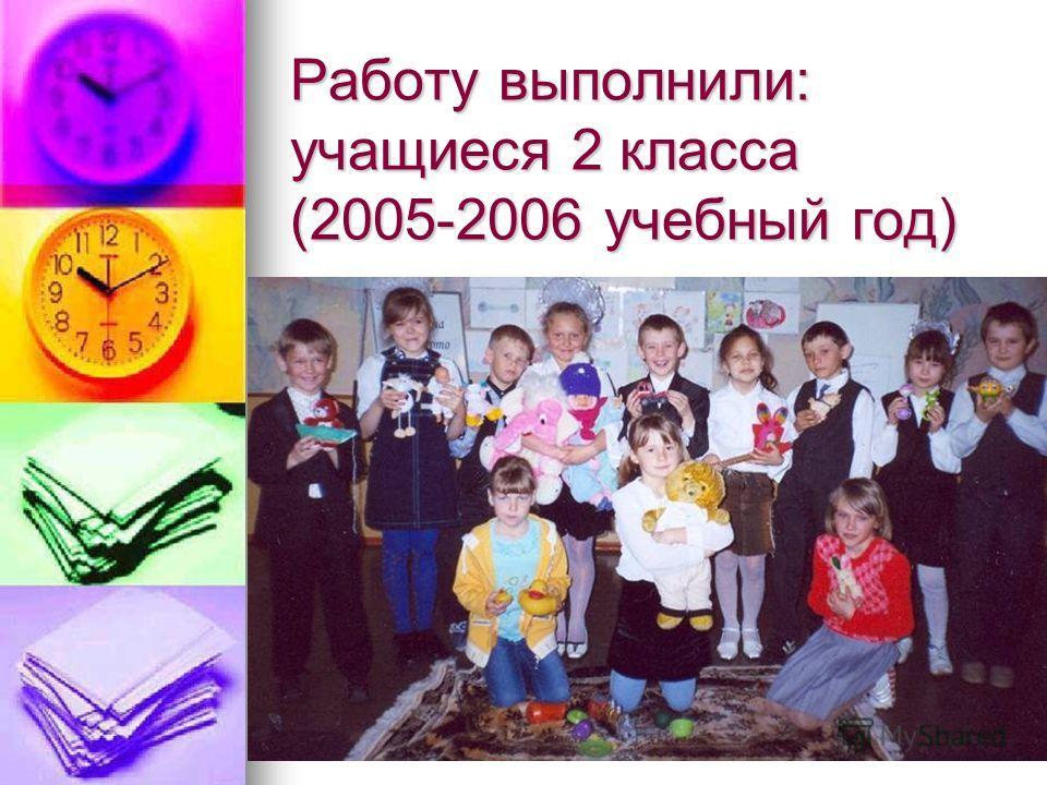 Работу выполнили: учащиеся 2 класса (2005-2006 учебный год)
