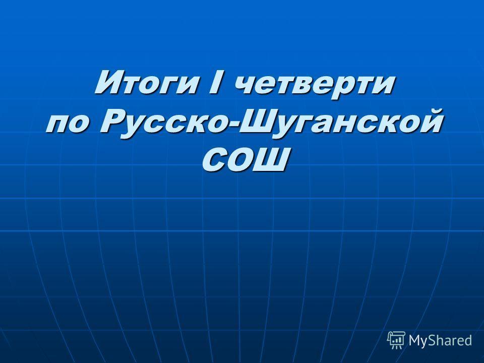 Итоги I четверти по Русско-Шуганской СОШ