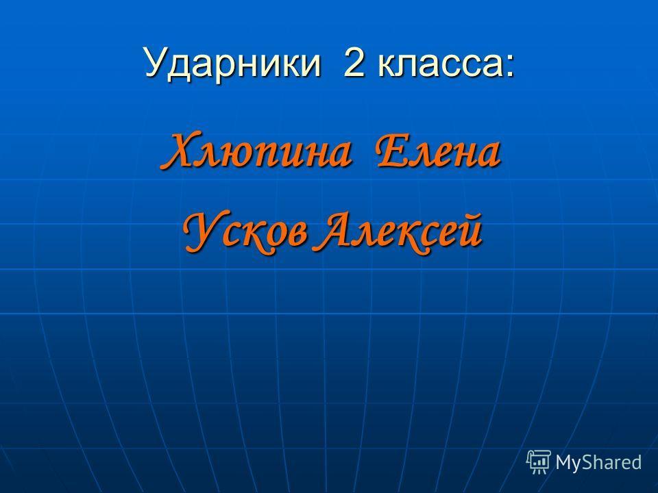 Ударники 2 класса: Хлюпина Елена Усков Алексей