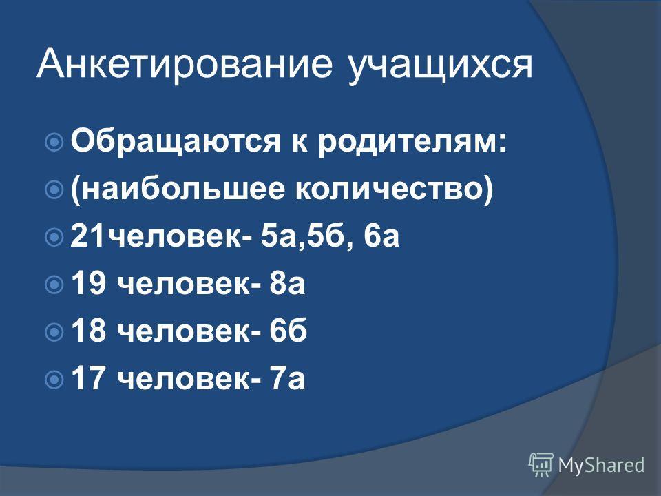 Анкетирование учащихся Обращаются к родителям: (наибольшее количество) 21человек- 5а,5б, 6а 19 человек- 8а 18 человек- 6б 17 человек- 7а