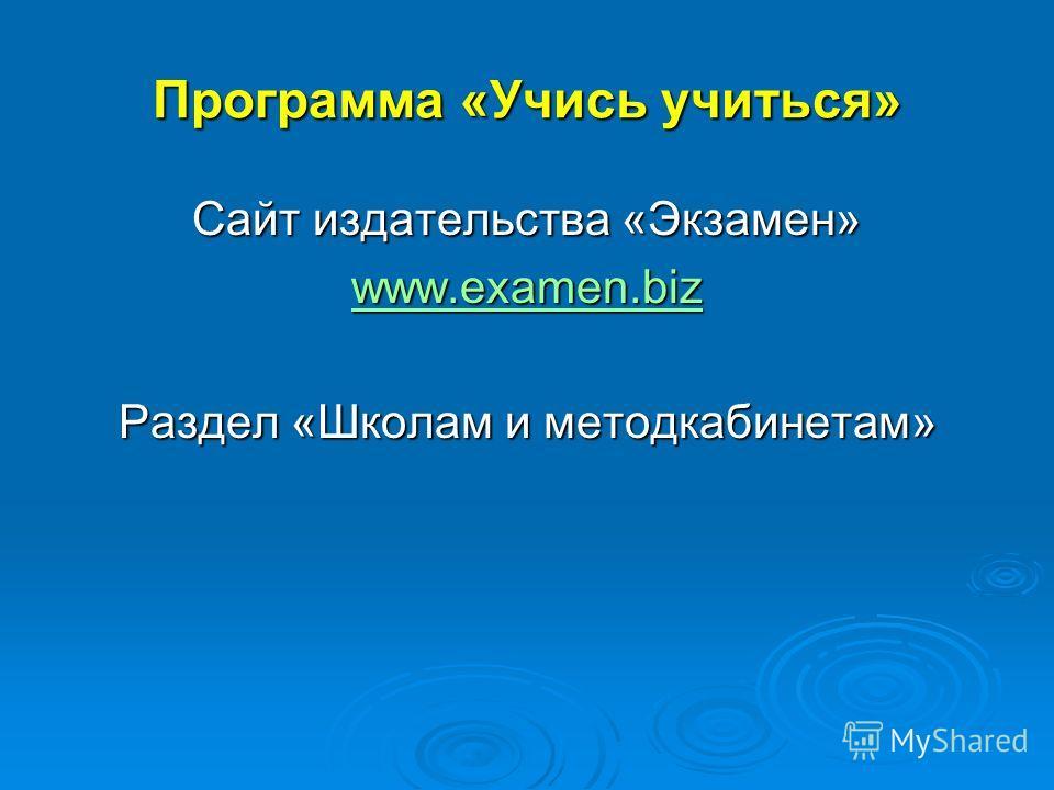 Программа «Учись учиться» Сайт издательства «Экзамен» www.examen.biz Раздел «Школам и методкабинетам»