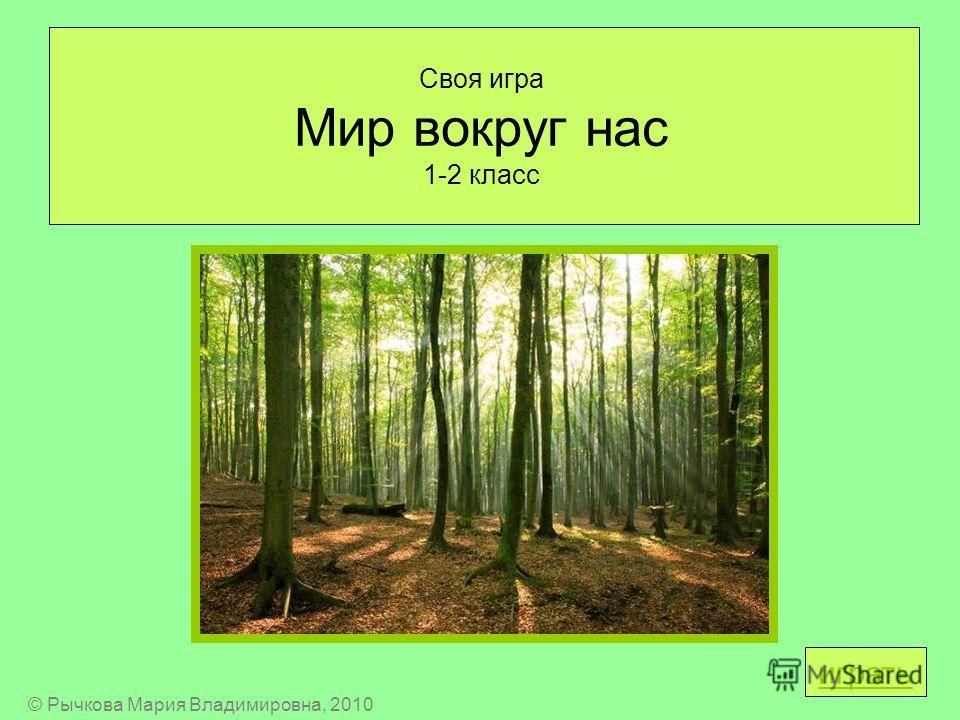 Своя игра Мир вокруг нас 1-2 класс © Рычкова Мария Владимировна, 2010 играть
