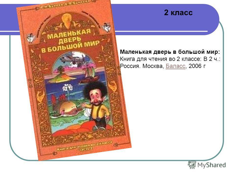 Маленькая дверь в большой мир: Книга для чтения во 2 классе: В 2 ч.: Россия. Москва, Баласс, 2006 гБаласс 2 класс