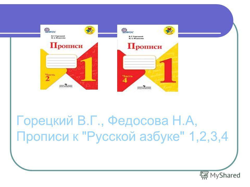Горецкий В.Г., Федосова Н.А, Прописи к Русской азбуке 1,2,3,4