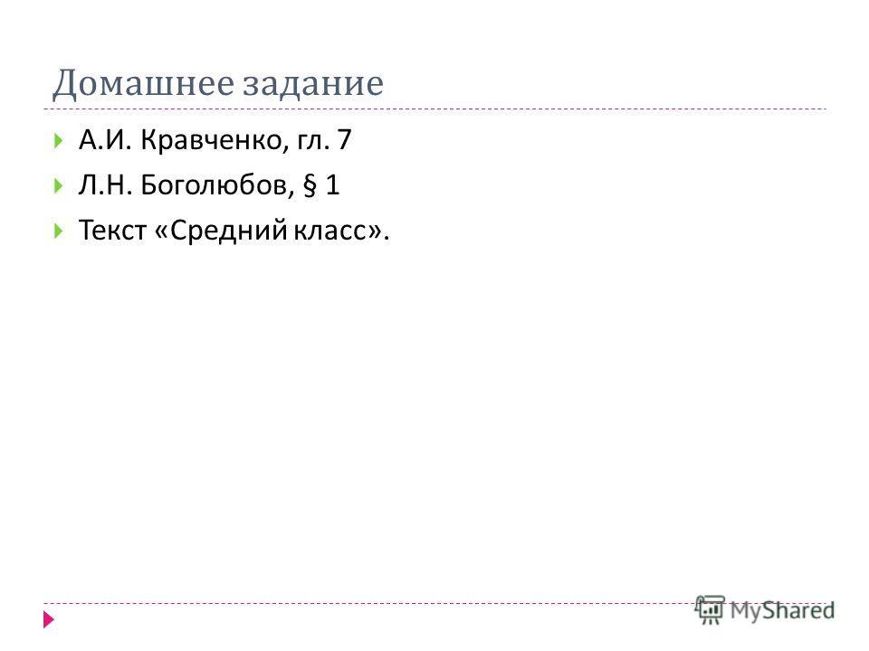 Домашнее задание А. И. Кравченко, гл. 7 Л. Н. Боголюбов, § 1 Текст « Средний класс ».