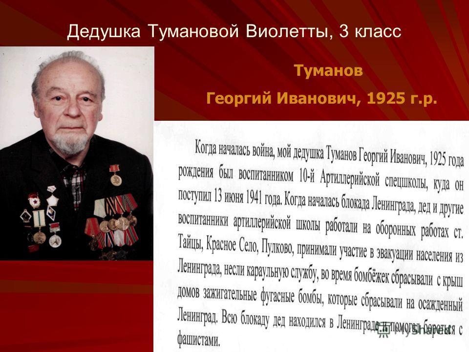 Дедушка Тумановой Виолетты, 3 класс Туманов Георгий Иванович, 1925 г.р.