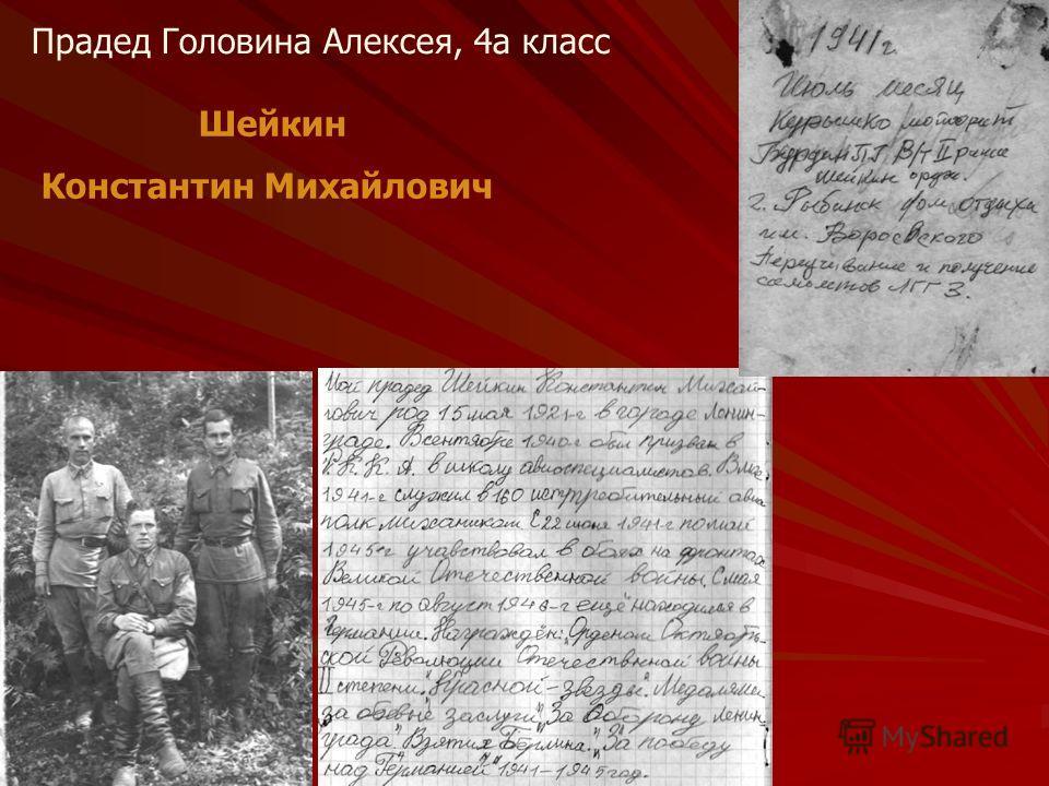 Прадед Головина Алексея, 4а класс Шейкин Константин Михайлович