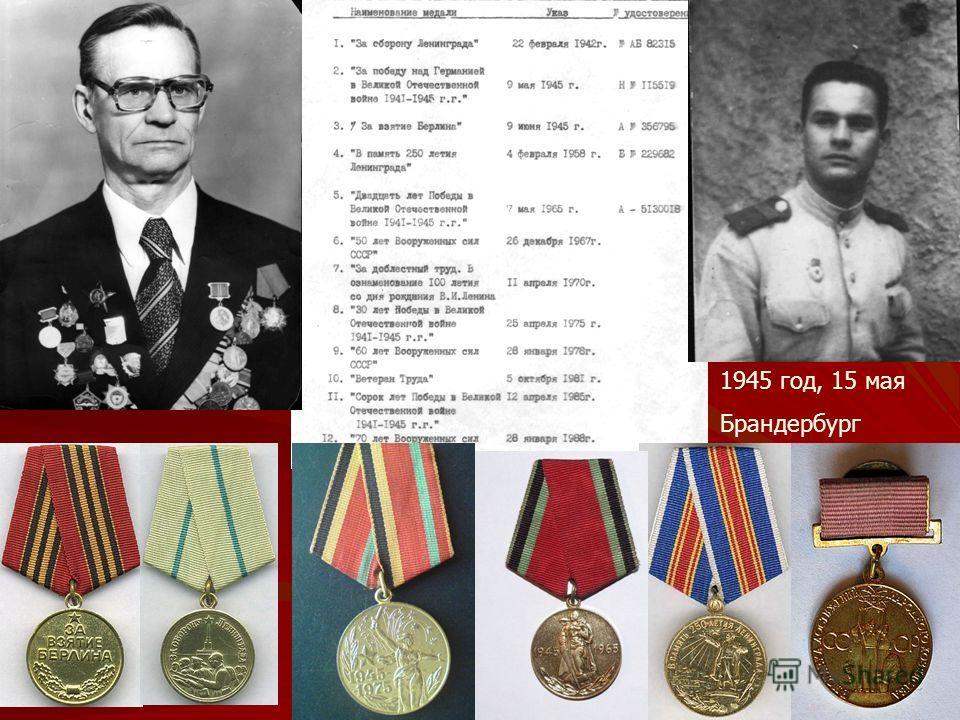 1945 год, 15 мая Брандербург
