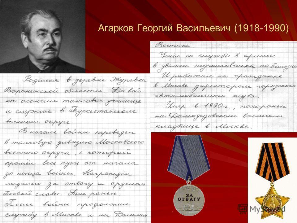 Агарков Георгий Васильевич (1918-1990)