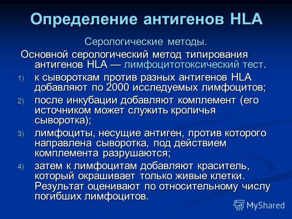Определение антигенов HLA Серологические методы. Основной серологический метод типирования антигенов HLA лимфоцитотоксический тест. Основной серологический метод типирования антигенов HLA лимфоцитотоксический тест. 1) к сывороткам против разных антиг