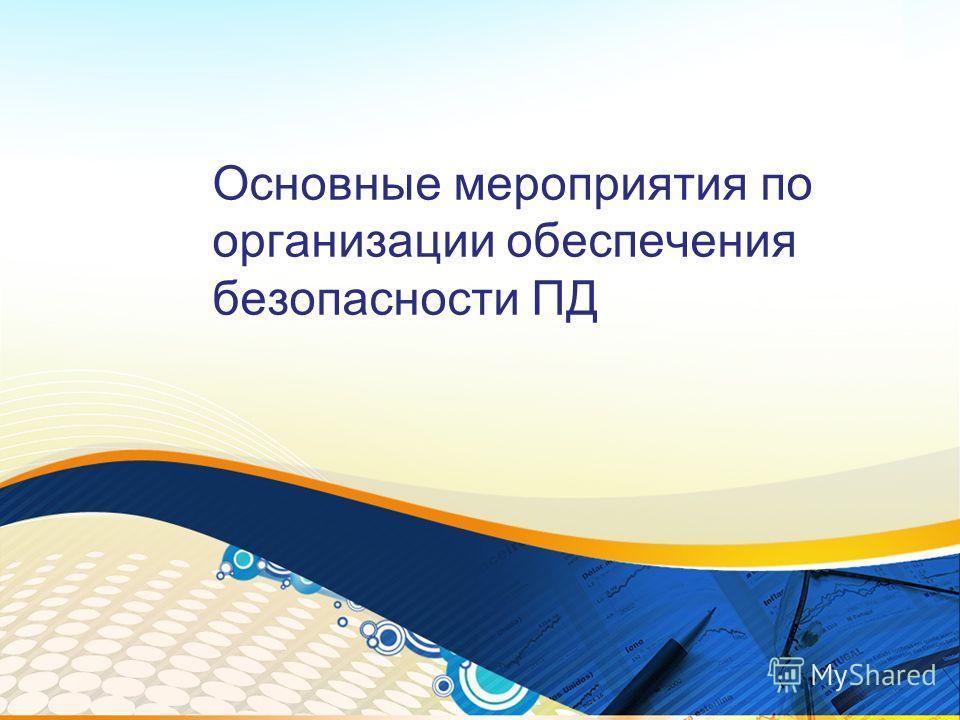 Основные мероприятия по организации обеспечения безопасности ПД