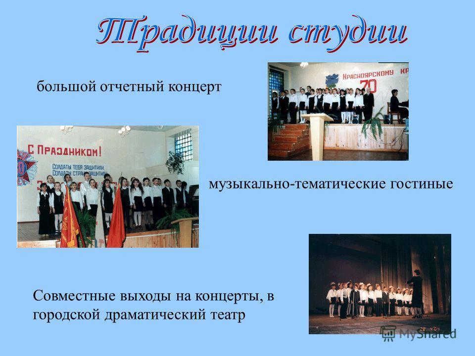 Совместные выходы на концерты, в городской драматический театр большой отчетный концерт музыкально-тематические гостиные