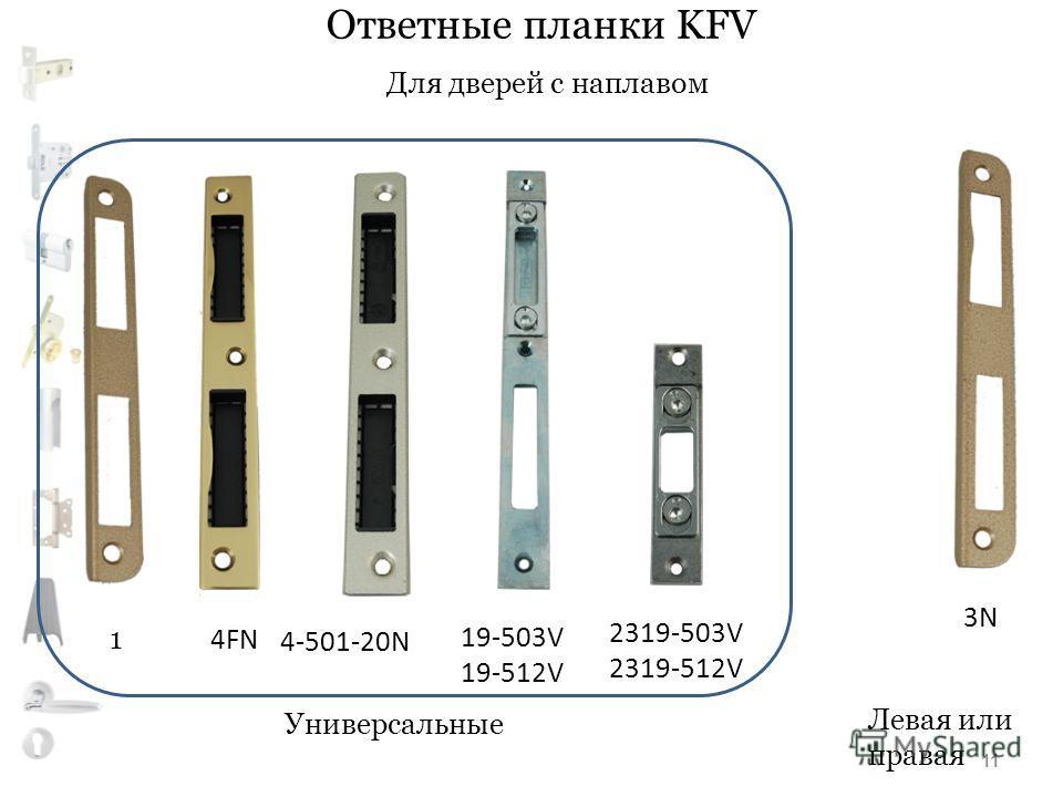 Ответные планки KFV Для дверей с наплавом 3N Левая или правая 1 4FN 4-501-20N 19-503V 19-512V 2319-503V 2319-512V Универсальные 11
