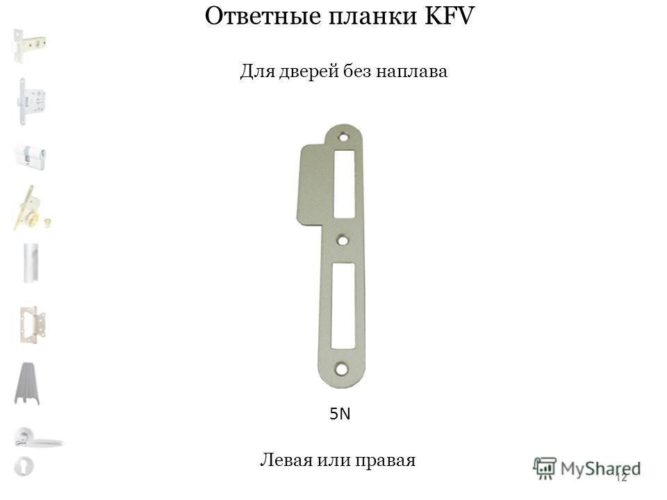 Для дверей без наплава Ответные планки KFV 5N Левая или правая 12