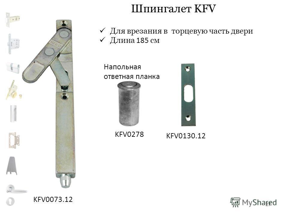 Шпингалет KFV KFV0073.12 KFV0278 Напольная ответная планка Для врезания в торцевую часть двери Длина 185 см KFV0130.12 27