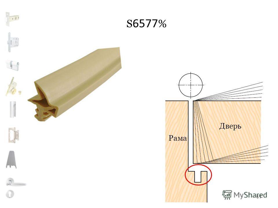S 6577 % Рама Дверь 61