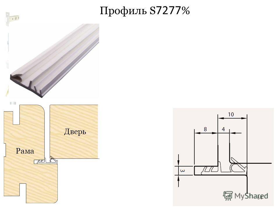 Профиль S 7277 % Рама Дверь 64