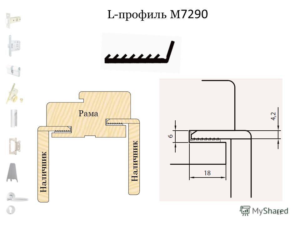 L-профиль M 7290 Рама Наличник 67
