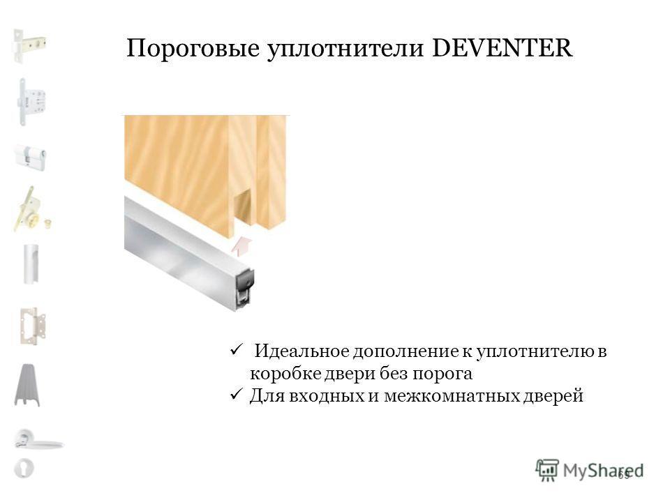 Пороговые уплотнители DEVENTER Идеальное дополнение к уплотнителю в коробке двери без порога Для входных и межкомнатных дверей 69