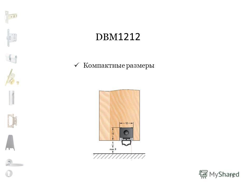 DBM 1212 Компактные размеры 72