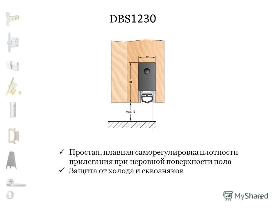 DBS 1230 Простая, плавная саморегулировка плотности прилегания при неровной поверхности пола Защита от холода и сквозняков 73