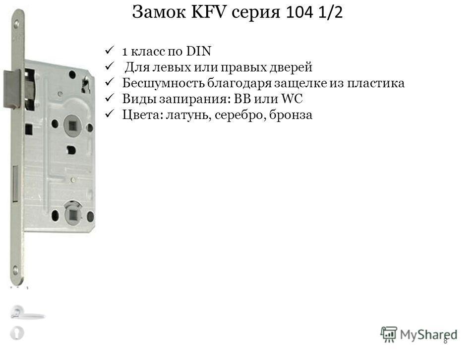 Замок KFV серия 104 1/2 1 класс по DIN Для левых или правых дверей Бесшумность благодаря защелке из пластика Виды запирания: BB или WC Цвета: латунь, серебро, бронза 8