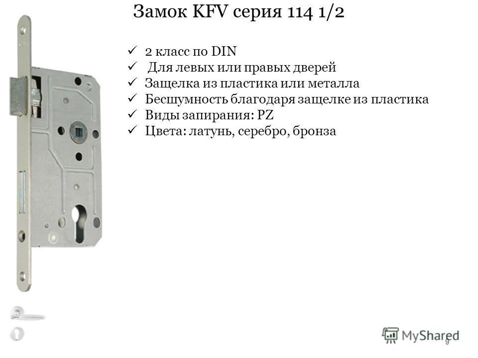 Замок KFV серия 114 1/2 2 класс по DIN Для левых или правых дверей Защелка из пластика или металла Бесшумность благодаря защелке из пластика Виды запирания: PZ Цвета: латунь, серебро, бронза 9