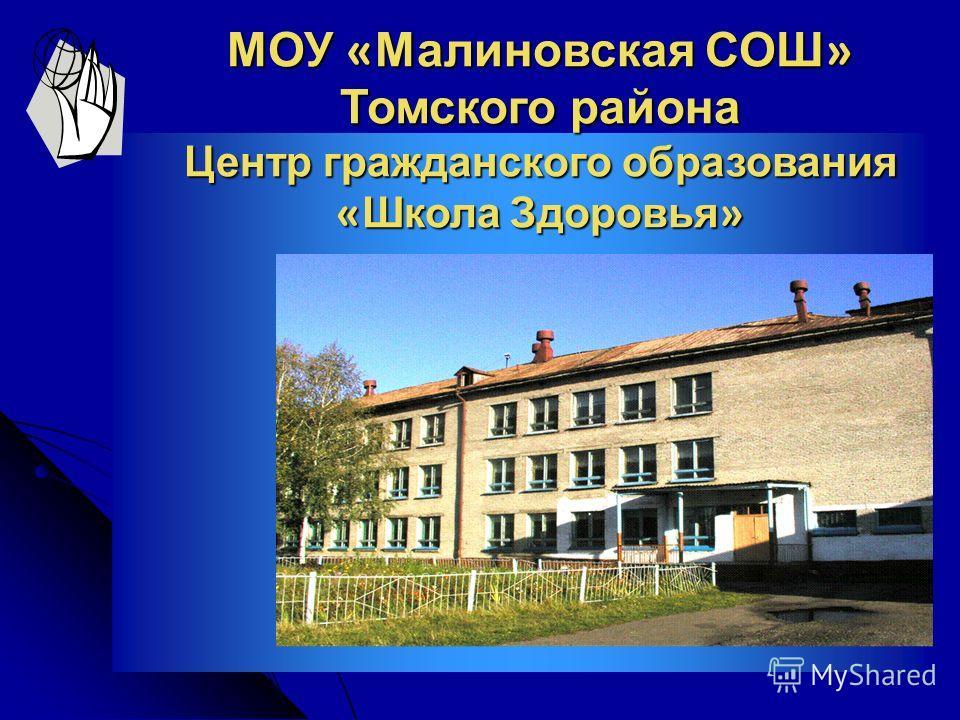 МОУ « Малиновская СОШ » Томского района Центр гражданского образования « Школа Здоровья »
