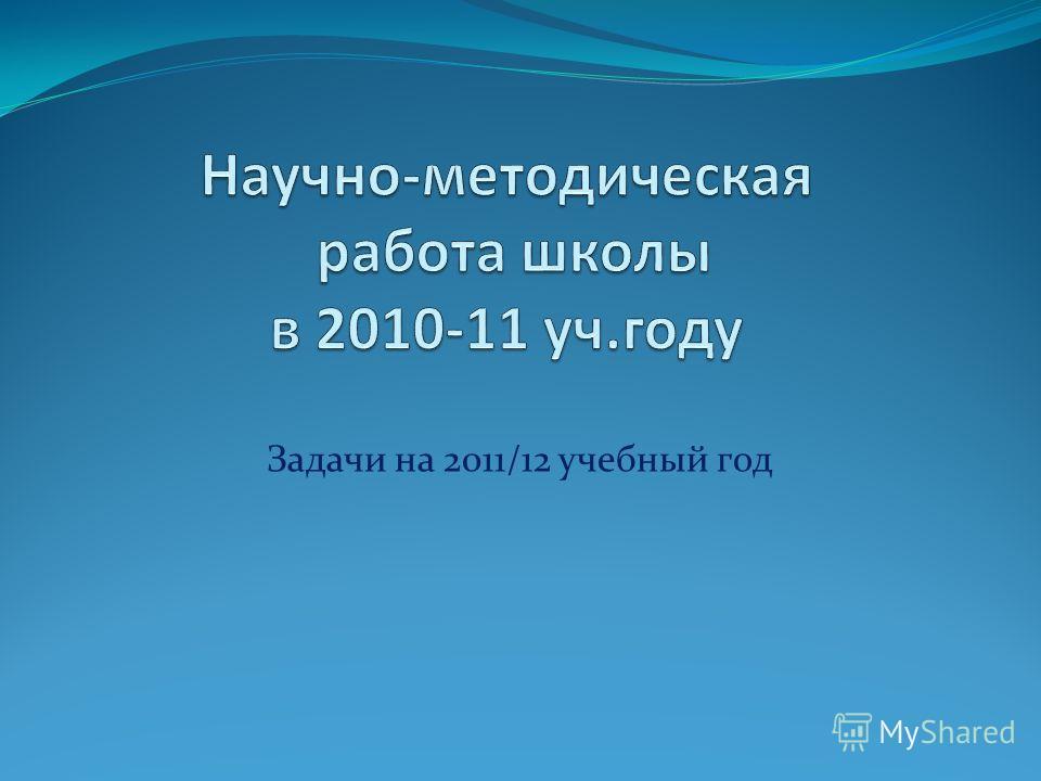 Задачи на 2011/12 учебный год