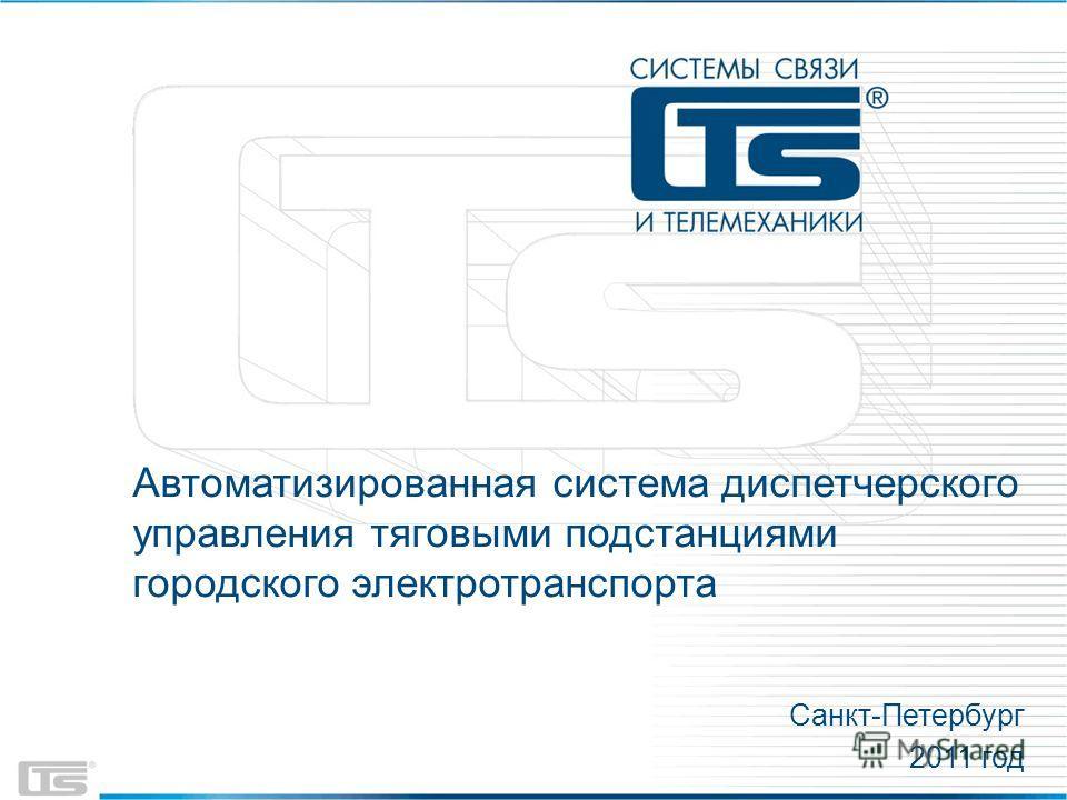 Автоматизированная система диспетчерского управления тяговыми подстанциями городского электротранспорта Санкт-Петербург 2011 год