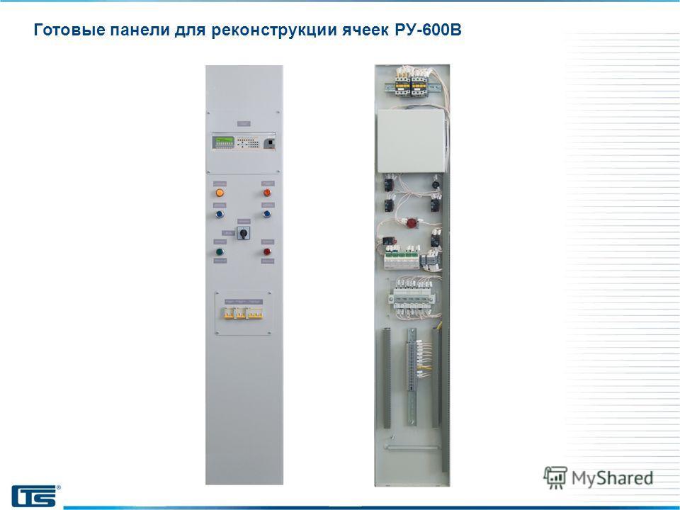 Готовые панели для реконструкции ячеек РУ-600В