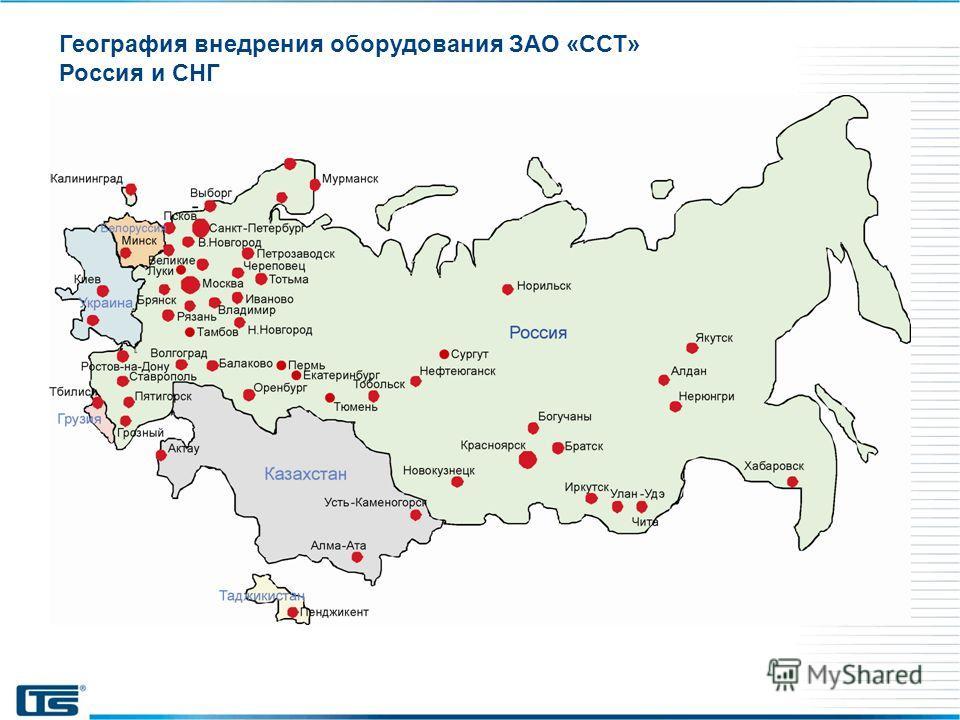 География внедрения оборудования ЗАО «ССТ» Россия и СНГ