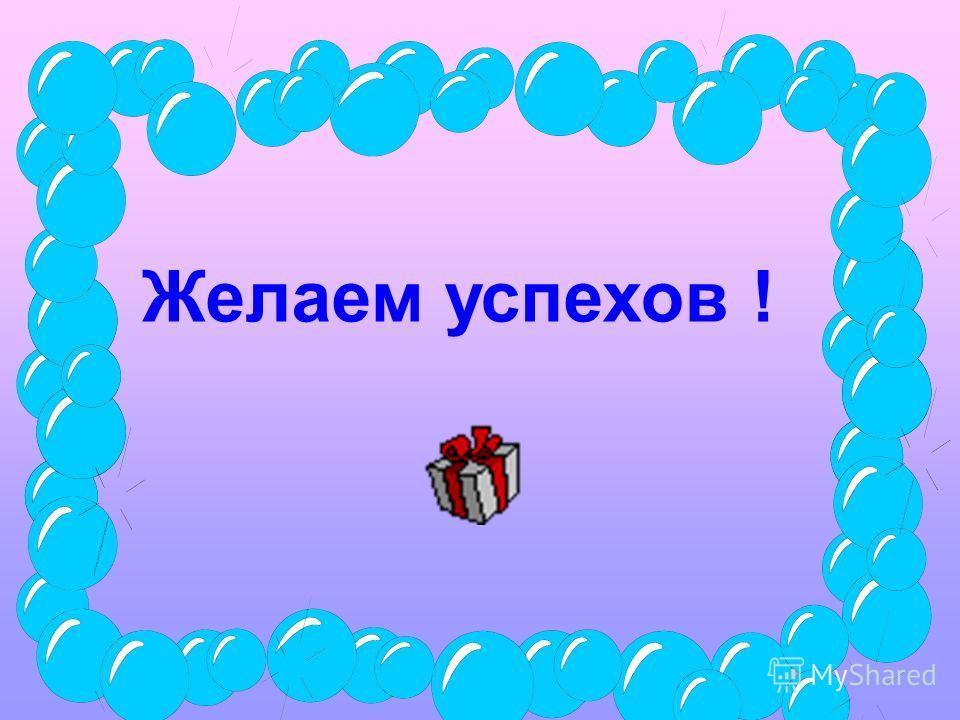 Желаем успехов !