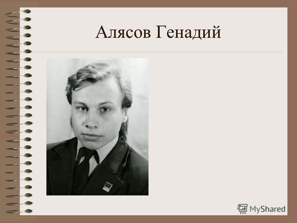 Алясов Генадий