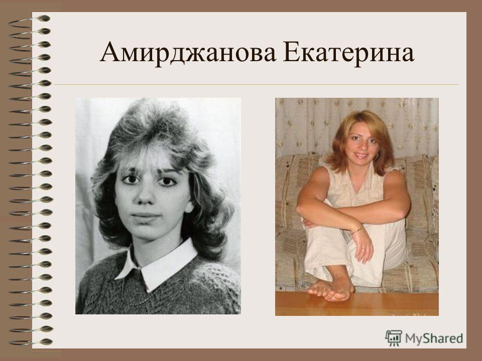 Амирджанова Екатерина
