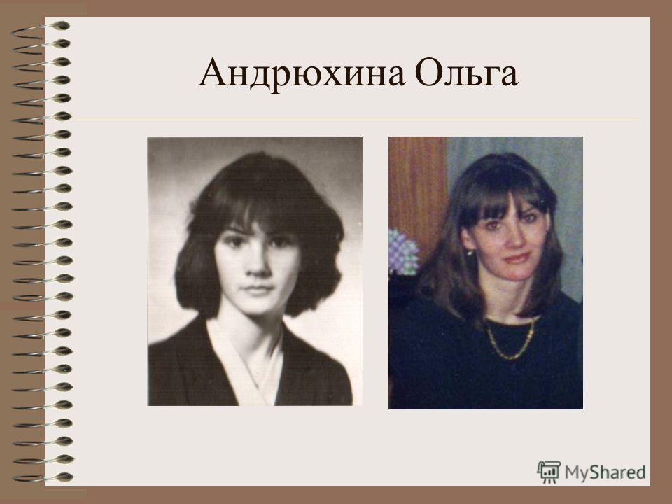 Андрюхина Ольга
