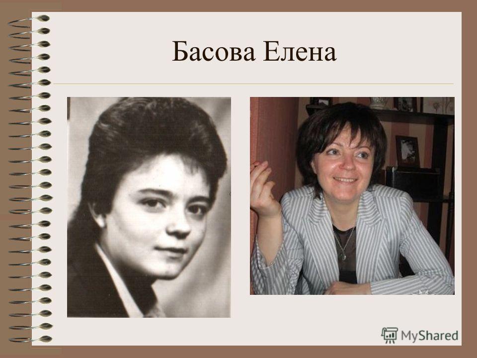 Басова Елена