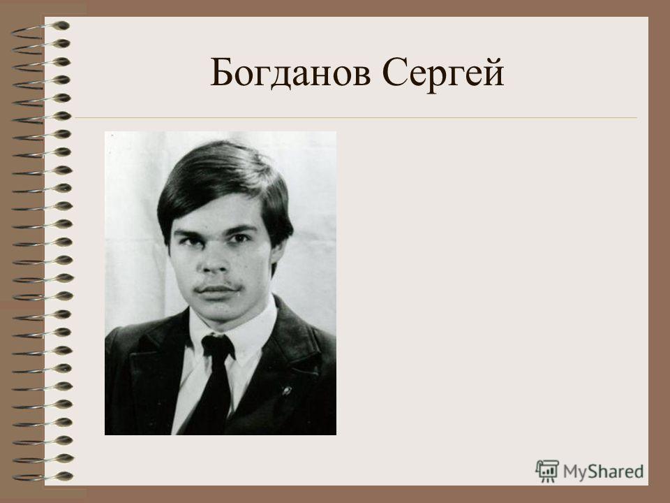 Богданов Сергей