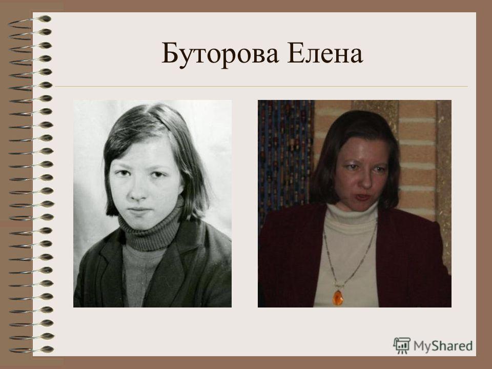 Буторова Елена