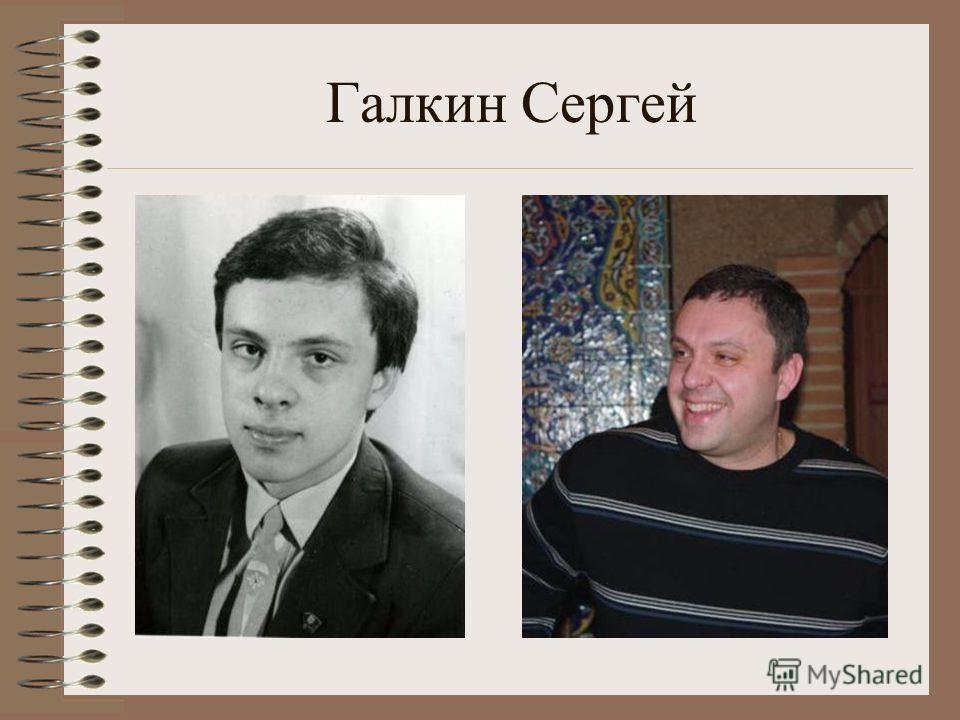 Галкин Сергей