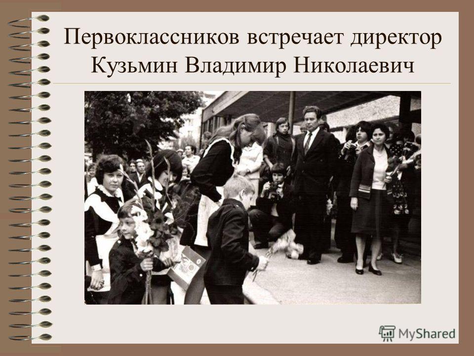 Первоклассников встречает директор Кузьмин Владимир Николаевич