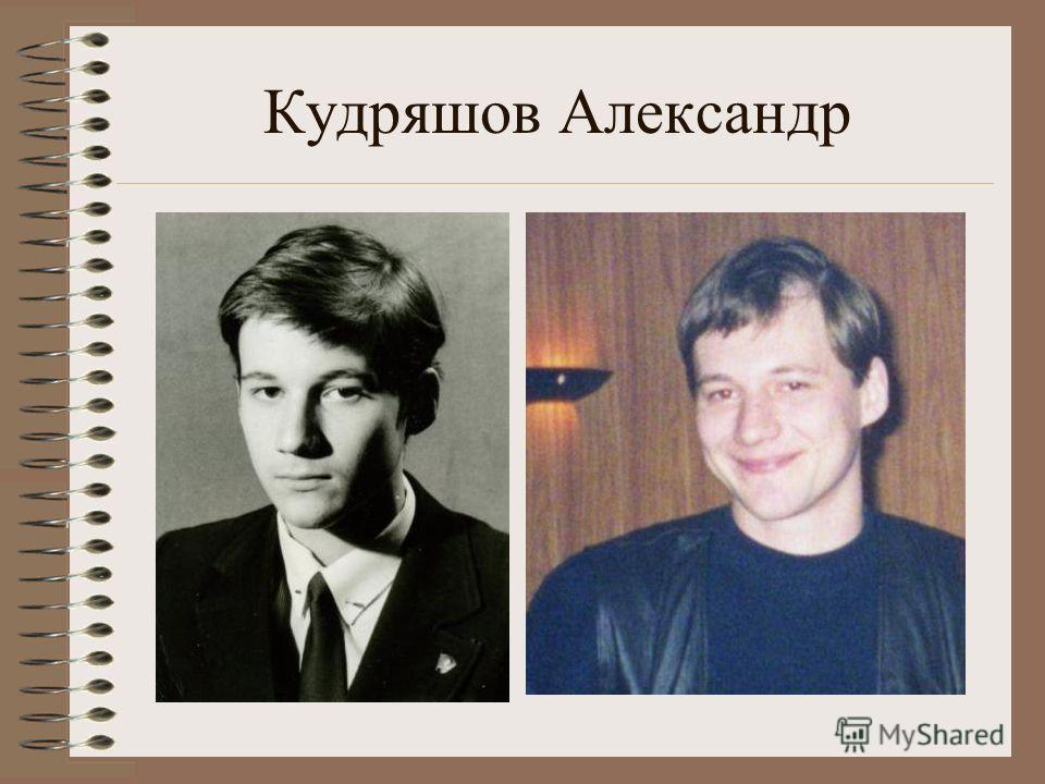 Кудряшов Александр