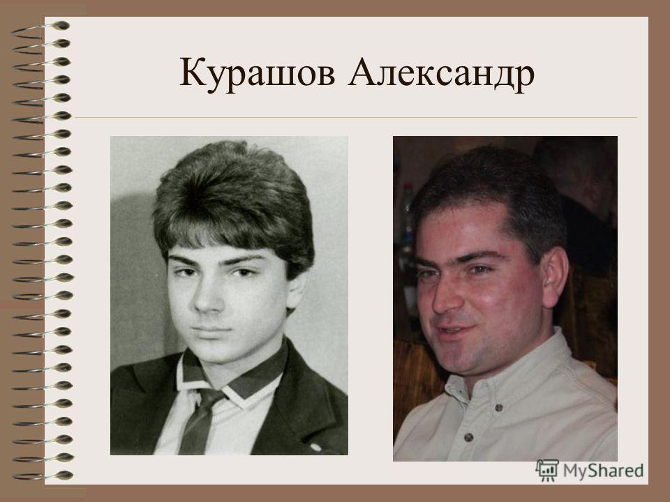 Курашов Александр