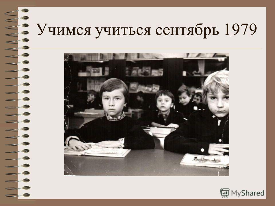 Учимся учиться сентябрь 1979