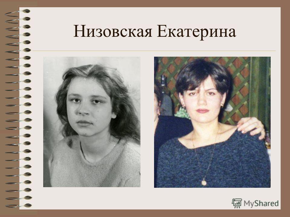 Низовская Екатерина