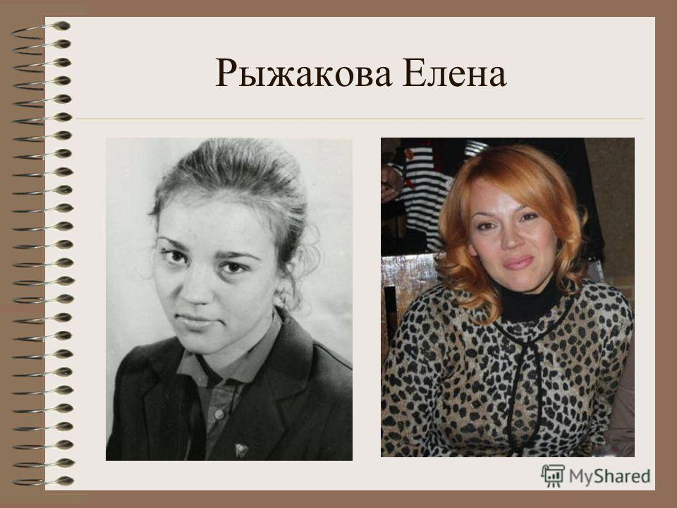 Рыжакова Елена