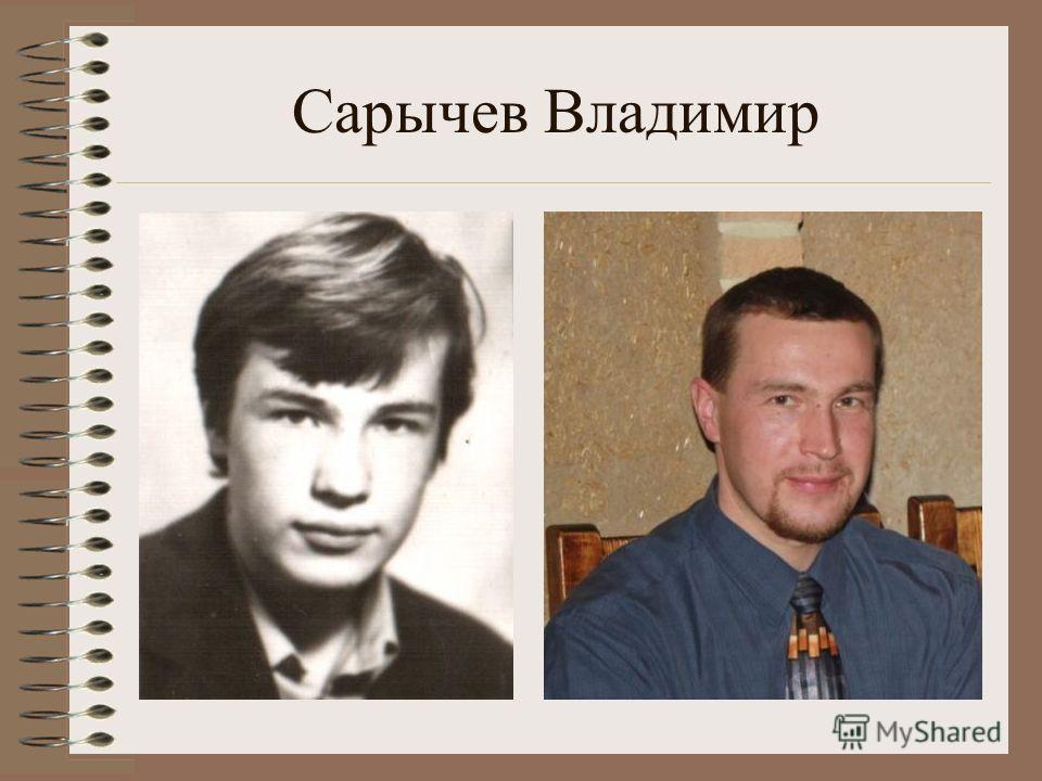 Сарычев Владимир