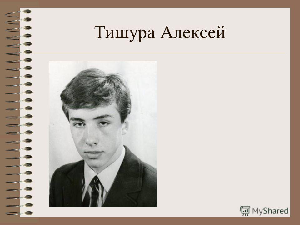 Тишура Алексей